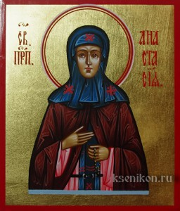 Анастасия Праведная