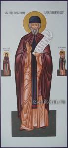 Виталий Александрийский