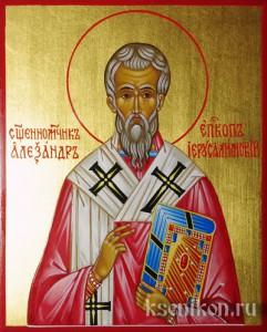 Александр Иерусалимский