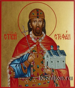 Стефан I Сербский царь