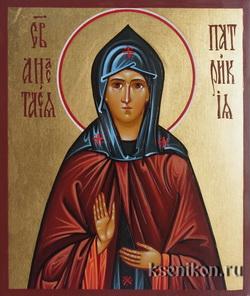 Анастасия Патрикия Александрийс-кая Пустынница