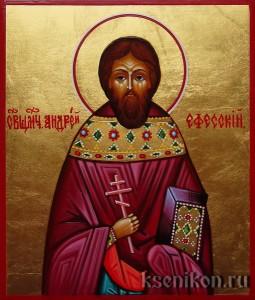 Андрей Ефесский