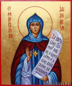 Афанасия Эгинская