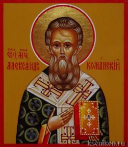 Александр Команский епископ